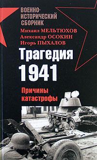 Трагедия 1941. Причины катастрофы