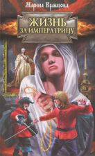 Кравцова М.В. - Жизнь за императрицу' обложка книги