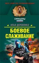 Деревянко И.В. - Боевое слаживание' обложка книги