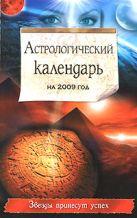 Краснопевцева Е.И. - Астрологический календарь на 2009 год' обложка книги