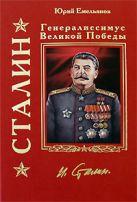 Емельянов Ю.В. - Сталин. Генералиссимус Великой Победы' обложка книги