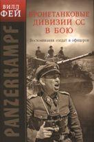 Фей В. - Бронетанковые дивизии СС в бою. Воспоминания солдат и офицеров' обложка книги