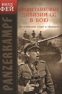 Бронетанковые дивизии СС в бою. Воспоминания солдат и офицеров