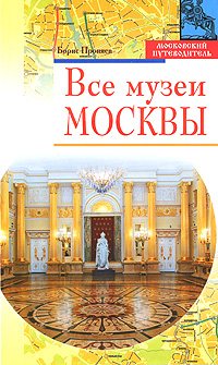 Все музеи Москвы