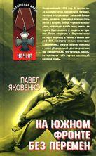 Яковенко П. - На южном фронте без перемен' обложка книги