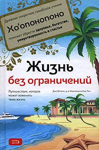Жизнь без ограничений. Секретная гавайская система для приобретения здоровья, богатства, умиротворенности и счастья Витале Дж., Хью Лин И.