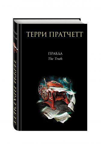 Терри Пратчетт - Правда обложка книги