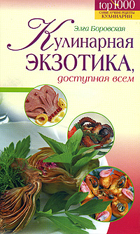Кулинарная экзотика, доступная всем Боровская Э.