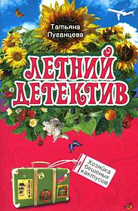 Хозяйка бешеных кактусов Луганцева Т.И.
