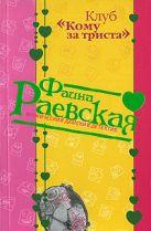Раевская Ф. - Клуб Кому за триста' обложка книги