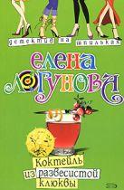 Логунова Е.И. - Коктейль из развесистой клюквы' обложка книги
