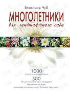 Чуб В.В. - Многолетники для ландшафтного сада' обложка книги