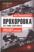 Лопуховский Л.Н. - Прохоровка. Издание 4-е, переработанное и исправленное' обложка книги