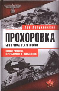Прохоровка. Издание 4-е, переработанное и исправленное