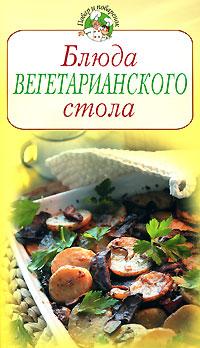 Блюда вегетарианского стола