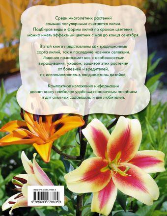 Лилии (Вырубка. Цветы в саду и на окне)