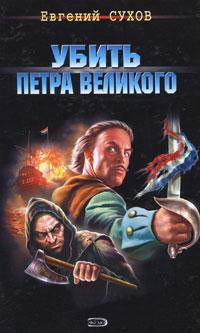 Убить Петра Великого