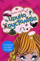 Хрусталева И. - Похождения шустрого покойника' обложка книги