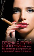 Кронна С. - Прочь с пути, соперница, или 62 способа расправиться с воровкой чужого счастья' обложка книги