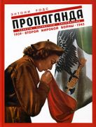 Родс Э. - Пропаганда. Плакаты, карикатуры и кинофильмы Второй мировой войны 1939-1945' обложка книги