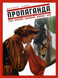 Пропаганда. Плакаты, карикатуры и кинофильмы Второй мировой войны 1939-1945