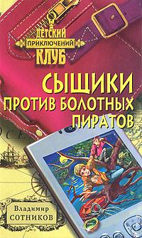 Сыщики против болотных пиратов