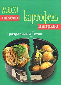Мясо налево. Картофель направо. Раздельный стол