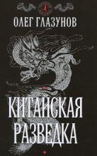 Глазунов О.Н. - Китайская разведка' обложка книги