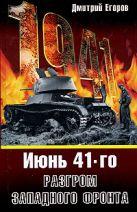 Егоров Д.Н. - Июнь 1941. Разгром Западного фронта' обложка книги