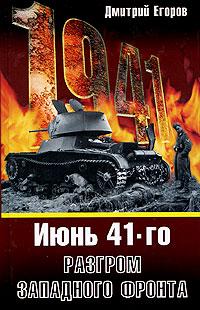 Июнь 1941. Разгром Западного фронта