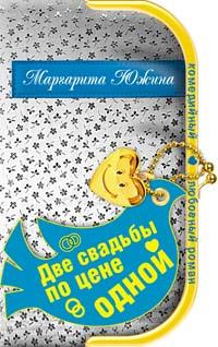 Комедийный любовный роман. Новое оформление (обложка)