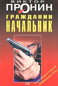 Гражданин начальник Пронин В.А.