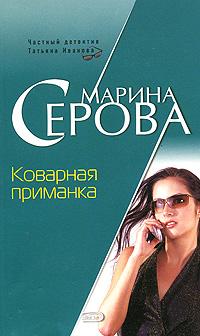 Коварная приманка Серова М.С.