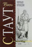 Стаут Р. - Черные орхидеи: Детективные роман, повесть' обложка книги