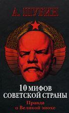 Шубин А. - 10 мифов Советской страны' обложка книги