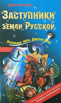 Заступники земли Русской Емец Д.А.