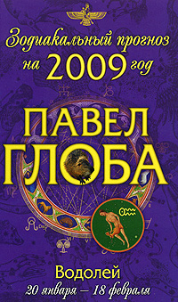 Водолей. Зодиакальный прогноз на 2009 год