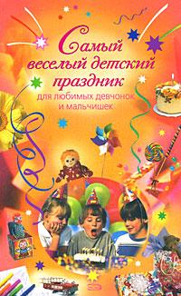 Самый веселый детский праздник для любимых девчонок и мальчишек