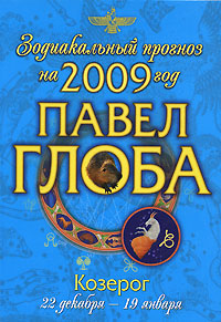 Козерог. Зодиакальный прогноз на 2009 год