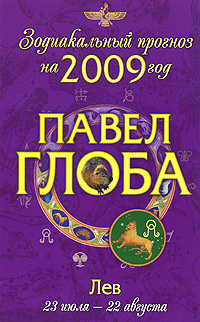 Лев. Зодиакальный прогноз на 2009 год