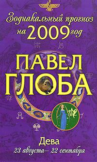 Дева. Зодиакальный прогноз на 2009 год