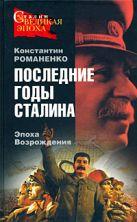 Романенко К.К. - Последние годы Сталина. Эпоха Возрождения' обложка книги