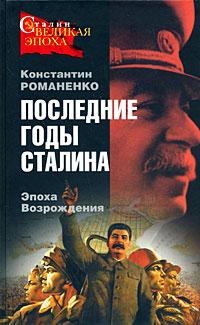 Последние годы Сталина. Эпоха Возрождения