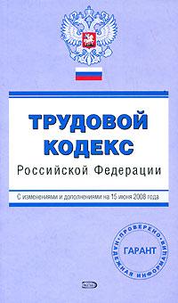 Трудовой кодекс РФ. С изменениями и дополнениями на 15 июня 2008 года