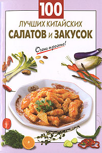 100 лучших китайских салатов и закусок Выдревич Г.С., сост.