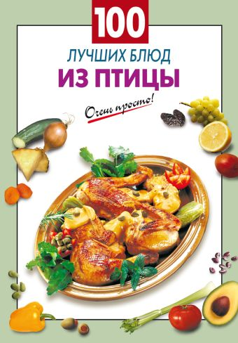 100 лучших блюд из птицы Выдревич Г.С., сост.
