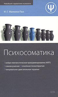 Психосоматика Малкина-Пых И.Г.