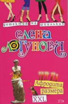 Логунова Е.И. - Афродита размера XXL' обложка книги