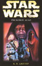 Джетер К.В. - Звездные войны: Рисковое дело' обложка книги