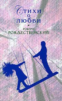 Стихи о любви Рождественский Р.И.